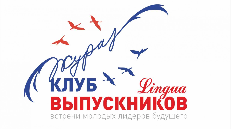 Выпускники «Лингва», объединяйтесь!