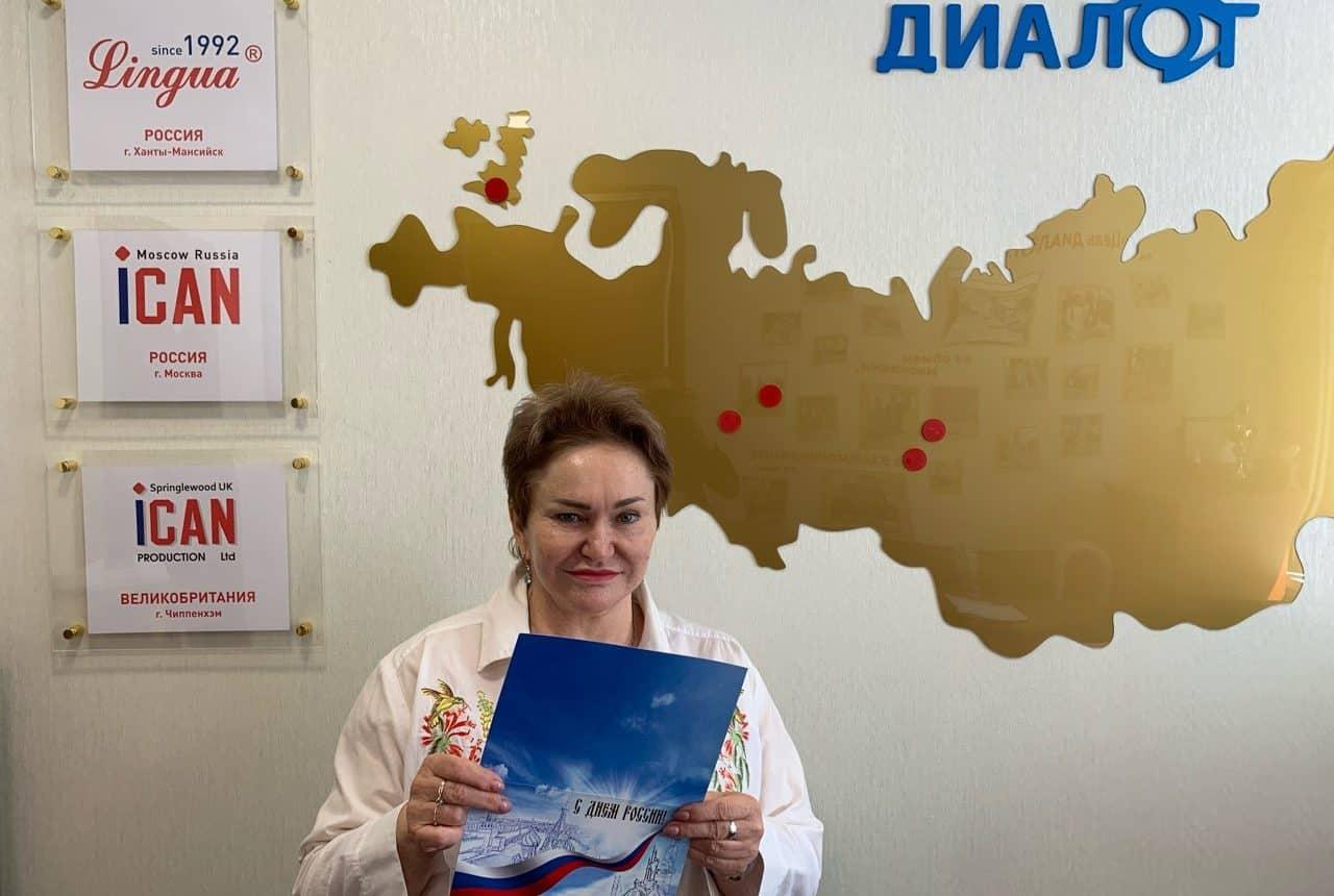 С Днем города! С Днем России!
