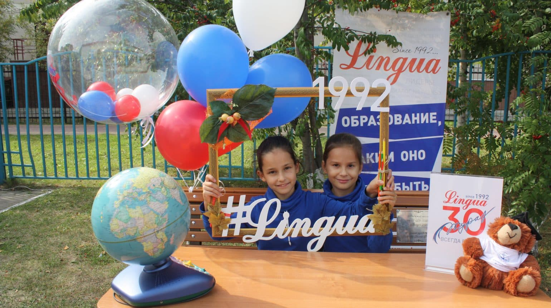 Lingua дарит праздник!