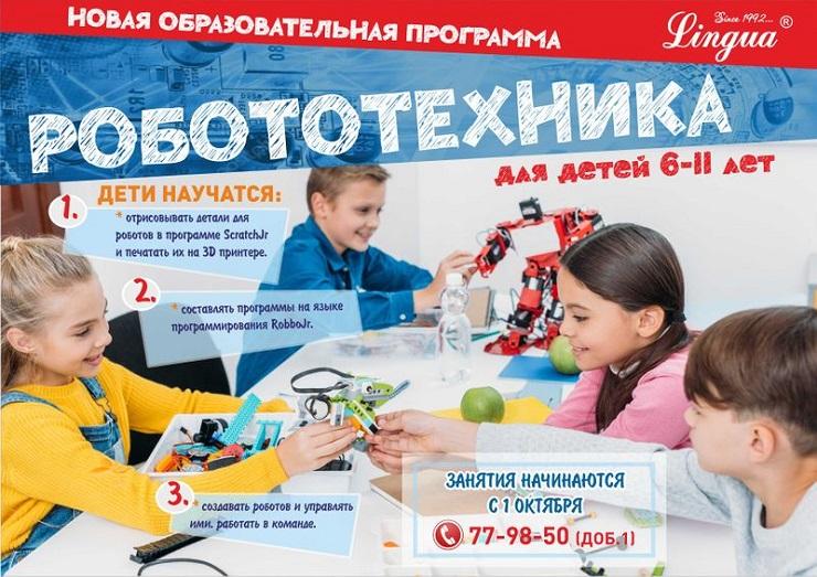 Робототехника для детей 6-11 лет